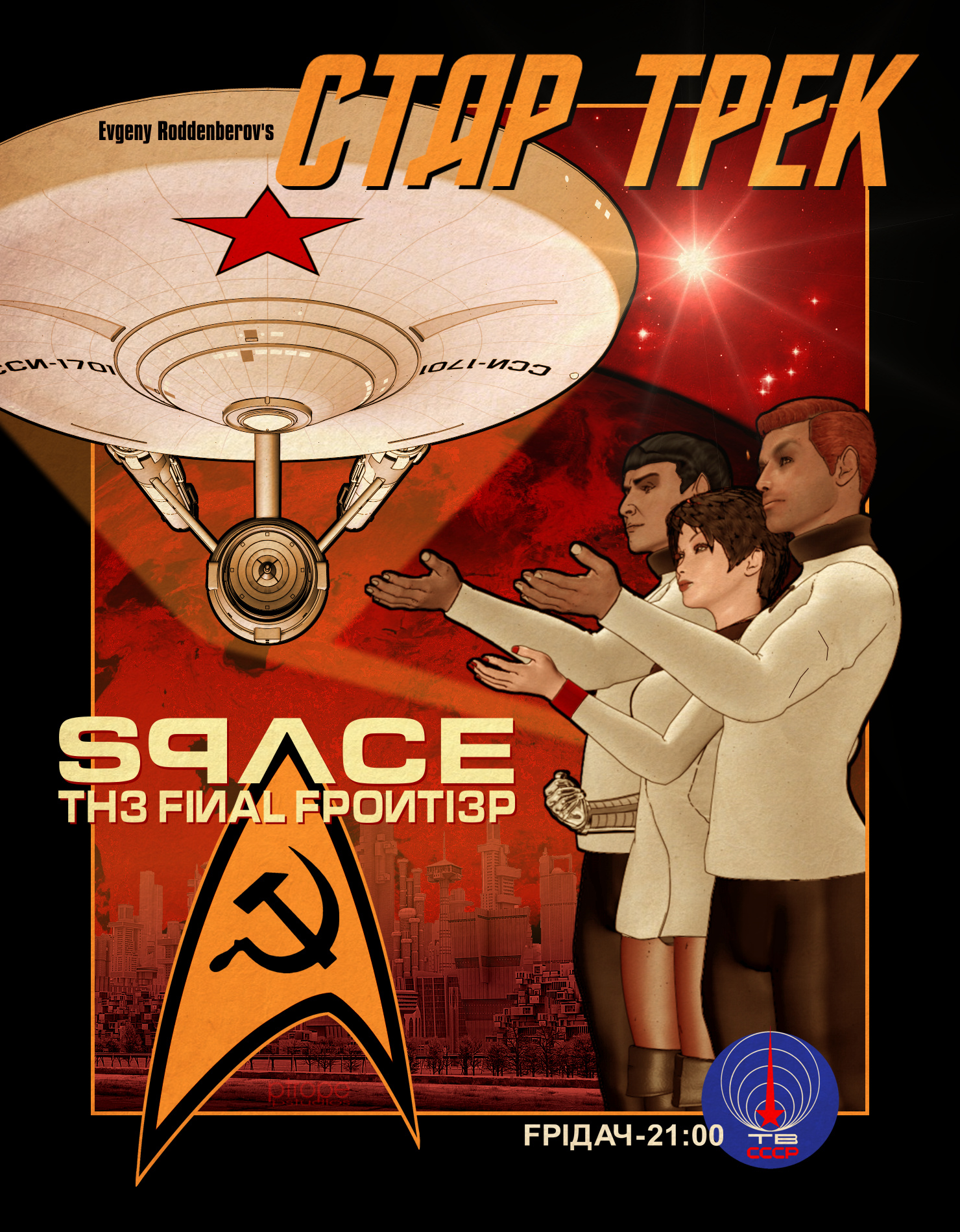 Ptrope_soviet_star_trek_poster.jpg